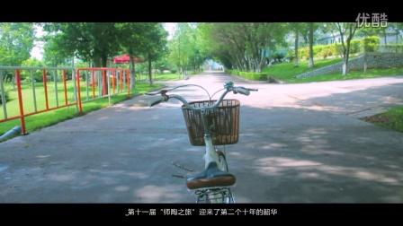 """2015年""""师陶之旅系列活动""""宣传片"""