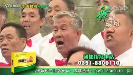 """山西科教频道都市110与厚德蜂胶联合举办""""舞彩缤纷""""活动_标清"""