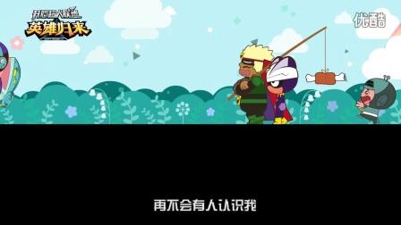 开心超人第十季《英雄归来》片尾曲 mv