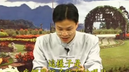 蔡禮旭老師 古晉《弟子規》08