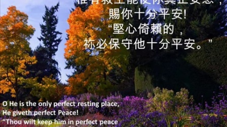 355b 你必保守他十分平安 THOU WILT KEEP HIM IN PERFECT PEACE
