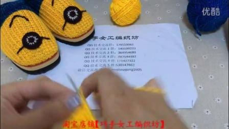 【巧手女工编织坊】儿童小黄人拖鞋教学视频,毛线拖鞋的编织方法,儿童手工鞋的编织图解-巧手女工编织坊-很简单的跟着视频学就可以了好看的编织视频