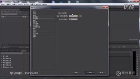 10.Premiere Pro CC课程首选项的设置