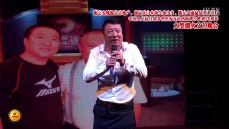 熊岳金城逸景永康生态山庄纪念中国人民抗战胜利70周年文艺晚会(5-2)