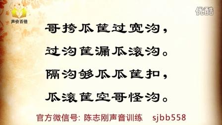 普通话教学视频绕口令练习视频09声母g