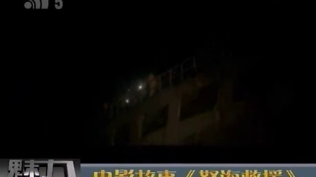 魅力影视(周末版)电影故事第6期《怒海救援》台前幕后2016.06.18