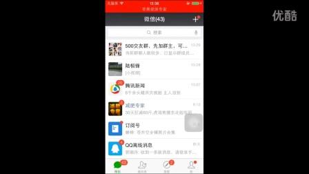 ipad mini4 苹果版本的微信朋友圈一键转发视频,图文教程
