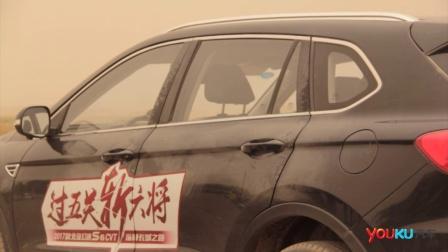 新车零距离:优酷汽车体验北汽幻速S6 2017款车型