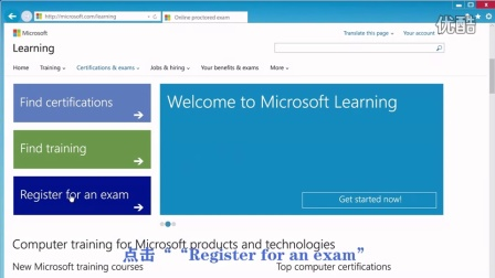 Taking a Microsoft Online Proctored Exam_20160706