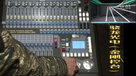 金刚1024s控台视频教程教学10.扇形