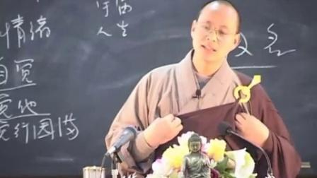 《佛学基础》界诠法师 宣讲(第1讲)