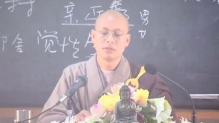 《佛学基础》界诠法师 宣讲(第3讲)