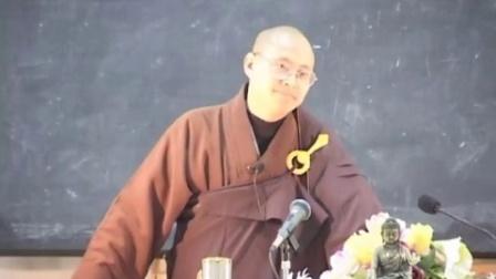 《佛学基础》界诠法师 宣讲(第7讲)