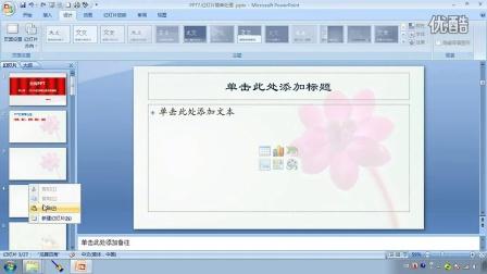 秋叶ppt教程ppt特效教程ppt自我介绍