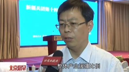 生产第十四师昆玉市招商引资介会在京召开 您早 160706