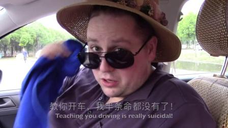 """这个胖老外被上海驾校师傅""""吓走了"""" 16"""