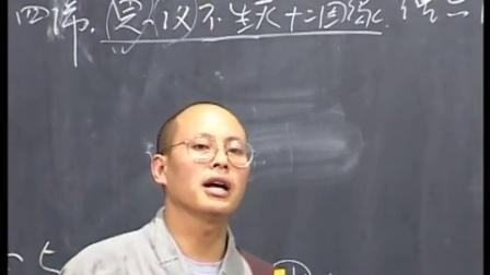 《妙法莲华经》界诠法师 宣讲(第4讲)