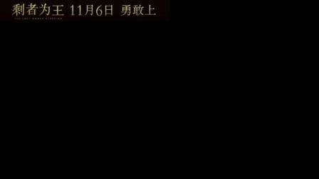 《剩者为王》重阳节感人视频 都市男女对话双亲