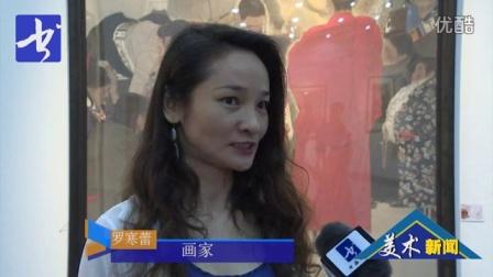 """""""秀颜神会——孙震生作品展""""亮相河南省美术馆"""