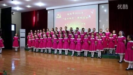 """2016年洛阳市涧西区英语学校""""童心向党"""""""
