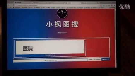 小枫图搜_项目演示