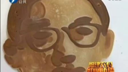 三弟画饼 《福建农村新闻联播》 福建公共频道 16.06.21