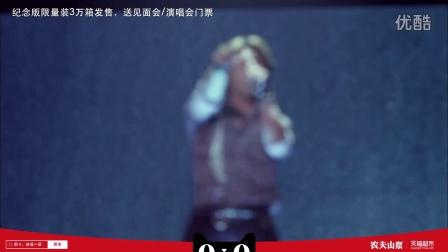 Bigbang 農夫山泉茶pi廣告片  0707