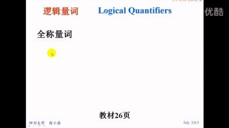 徐小湛《高等数学》第1讲:映射与函数 (1)