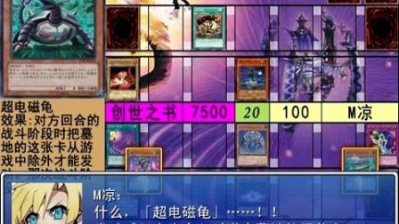 游戏王MUGEN第二季 第四十七话 废物的寄望