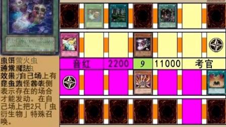 游戏王MUGEN第二季 第四十六话  通往精灵世界的列车