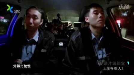 上海纪实卫视系列纪录片上海守夜人