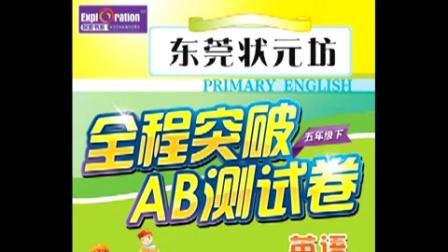 14-人教PEP小学英语AB卷5年级下册 期末测试卷1