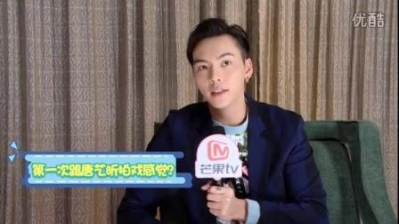 《因为爱情有幸福》陈伟霆专访:与唐艺昕吻戏超尴尬 现场情话实力撩妹