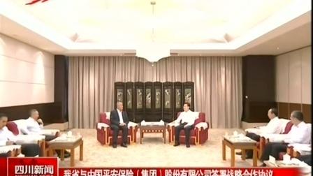四川省与中国平安保险(集团)股份有限公司签署战略合作协议  四川新闻 20160708