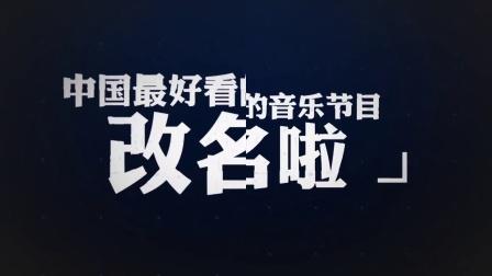 中国最好看的音乐节目改名《中国新歌声》重新起航