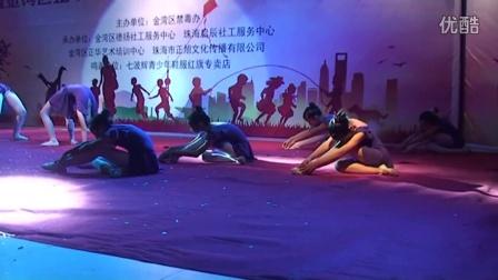 珠海市金湾区正华艺术培训中心五周年文艺汇演(二)