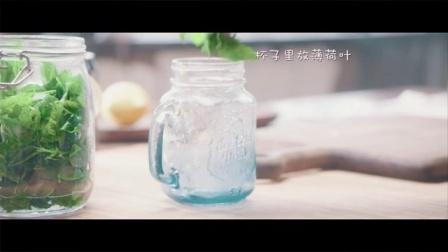 第二季第八回 夏天的Mojito棒冰