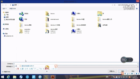 第十五期 labview调用Windows程序