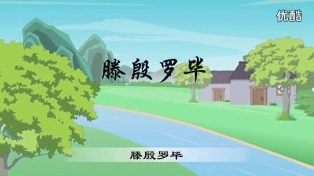 9 费廉岑薛(上)