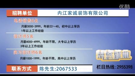 新内江人才网公交车视频广告(招聘信息) 第二十三期