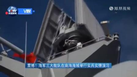 震撼!海军三大船队南海军演实战视频曝光