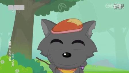 喜羊羊与灰太狼之羊羊小侦探 第02集 小侦探不易当