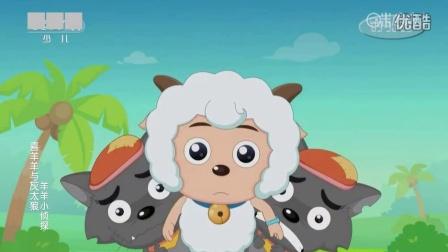 喜羊羊与灰太狼之羊羊小侦探 第04集 真假灰太狼