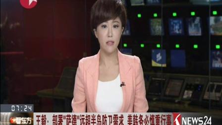 """王毅:部署""""萨德""""远超半岛防卫需求 美韩务必慎重行事 160710"""