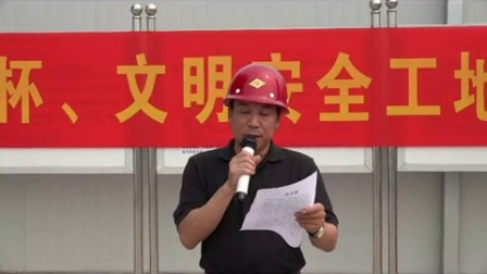 北京金通远建筑工程公司观摩、表彰会