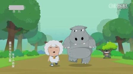 喜羊羊与灰太狼之羊羊小侦探 第10集 小小侦探
