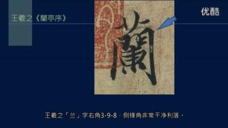 黄简讲书法:初级课程45 大圈的折