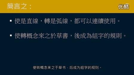 黄简讲书法:初级课程47 什么是使转
