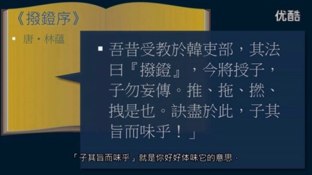 黄简讲书法:初级课程46 拨镫法