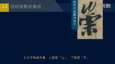黄简讲书法:初级课程50 读帖